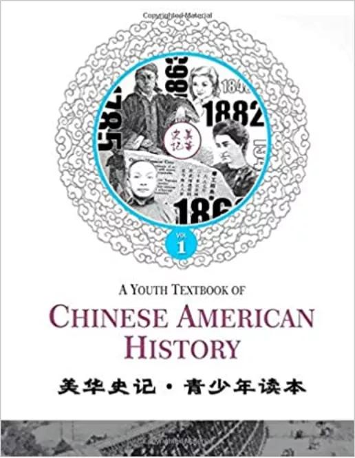 说千道万,美国社会还没准备好华人出人头地